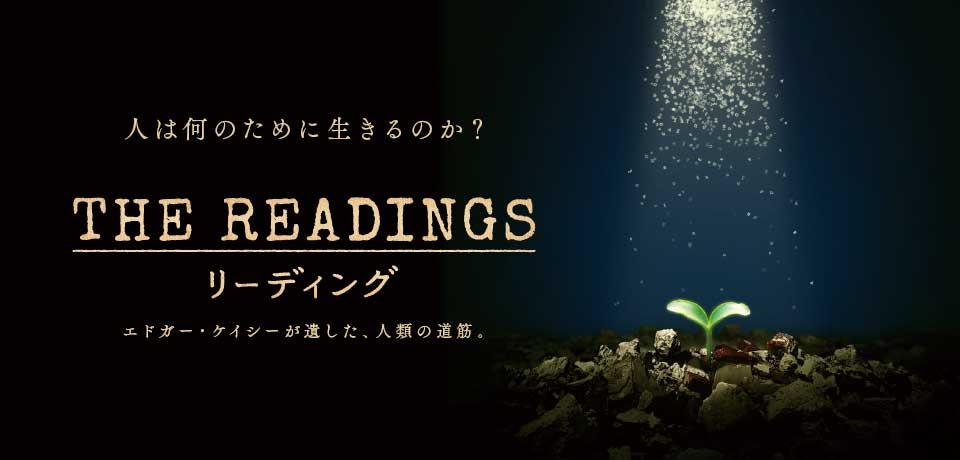 THE READINGS リーディング